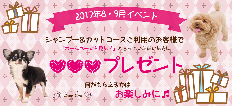 Love One 6月限定キャンペーン
