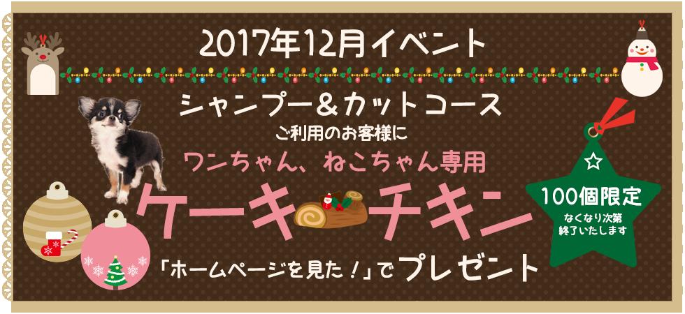 Love One 2017年12月限定イベント・キャンペーン