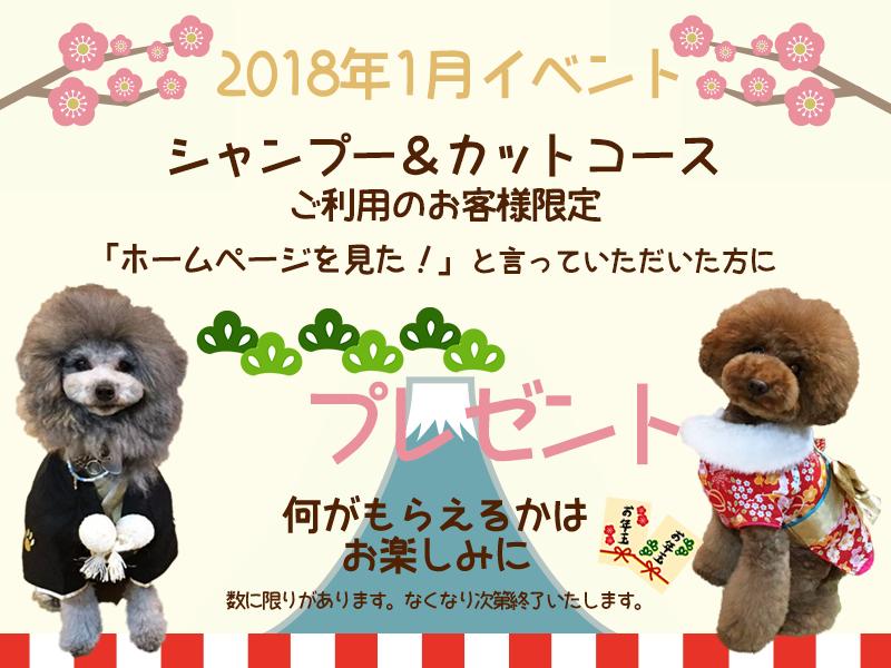 Love One 2018年1月限定イベント・キャンペーン